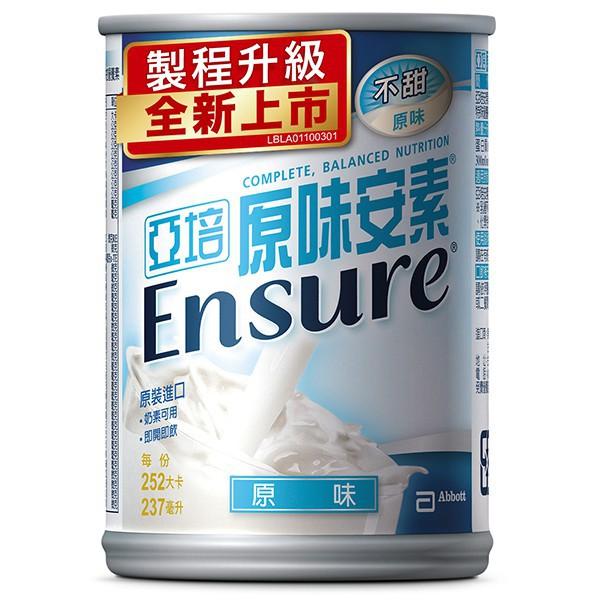 亞培安素 原味安素 237ml/24瓶 *運送過程難免凹罐故不退換!!*