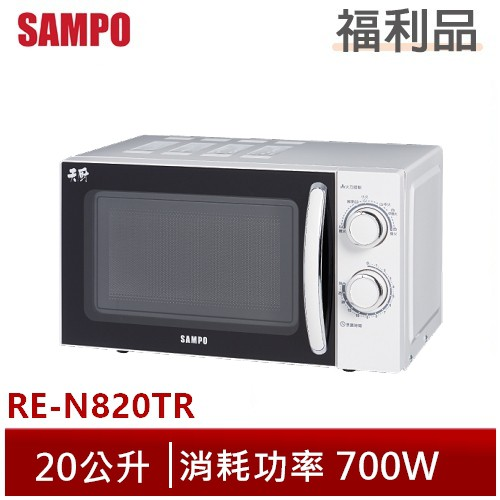 SAMPO聲寶 RE-N820TR 20L微波爐轉盤式 (福利品)