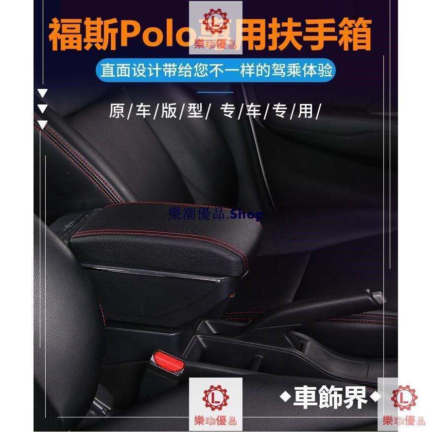 熱賣福斯Vw Polo 2008-2015 專用 扶手箱 中央扶手 車用扶手 免打孔中央手扶箱 收納