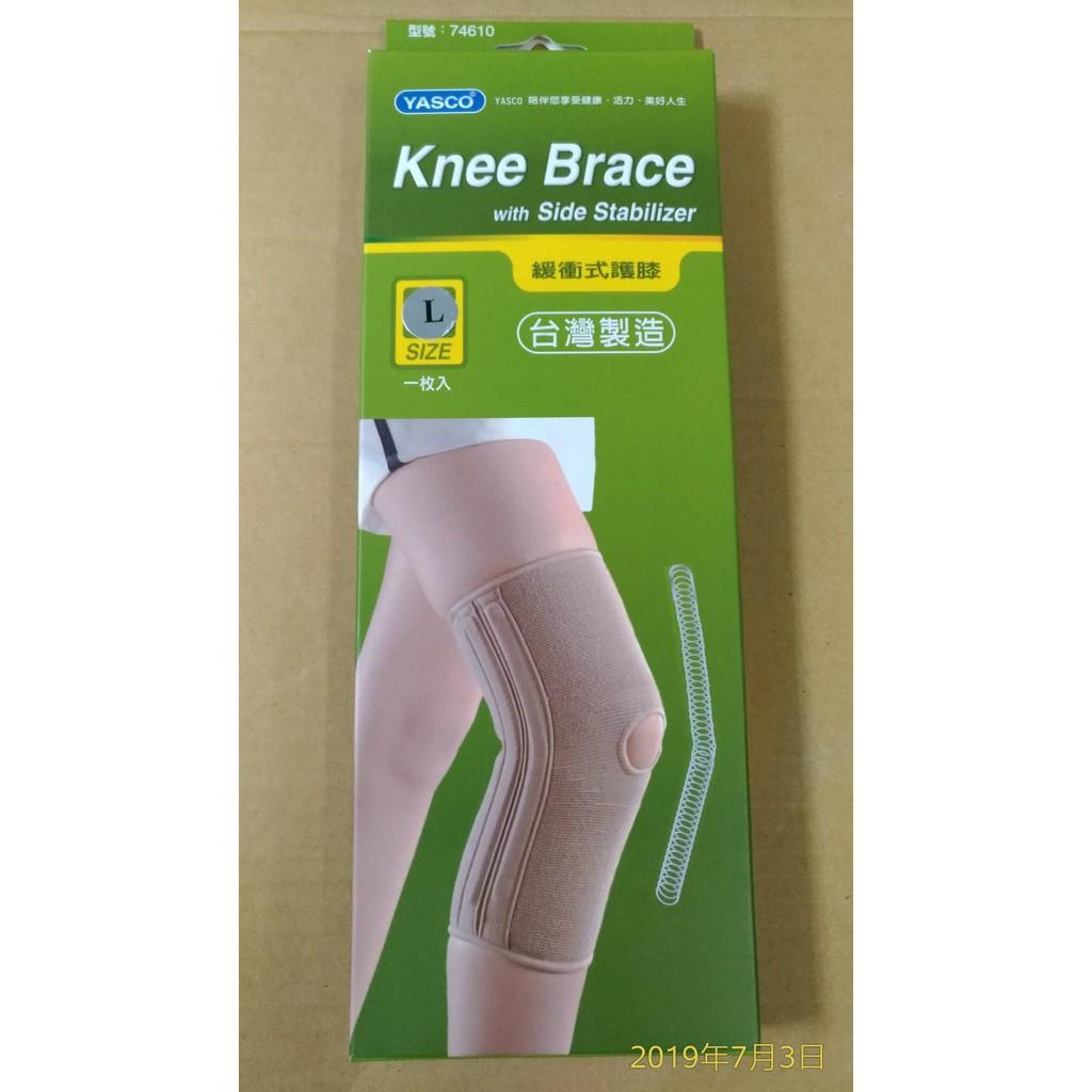 醫療級 附發票 護膝 YASCO 緩衝式護膝 醫療等級護具 使用好安心