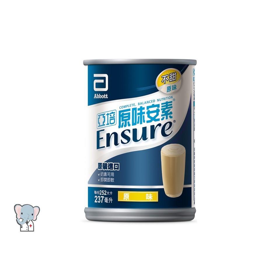 亞培安素-原味不甜237ml(24)入 公司貨 (非即期品)(近效)