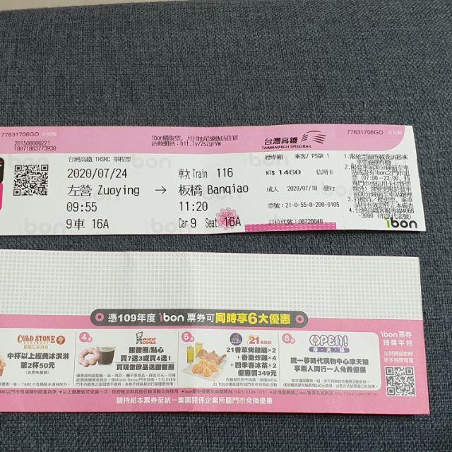 高鐵票根2020/07/24左營到板橋116次