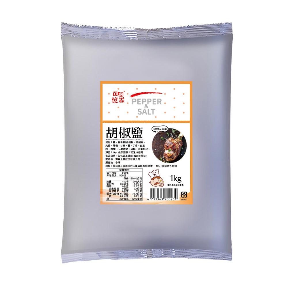 憶霖 胡椒鹽1kg 台式小吃百搭配料