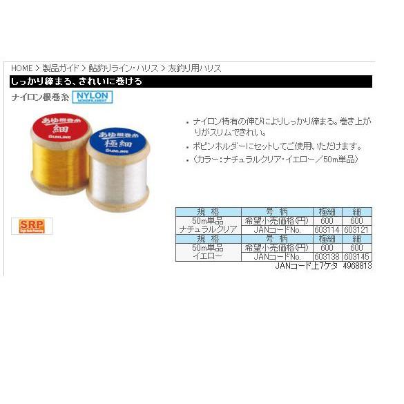 五豐釣具-SUNLINE 鮎用跟卷系(尼龍線) 150元