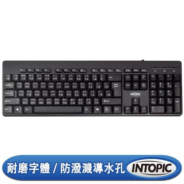 【INTOPIC】廣鼎 KBD-80 USB標準鍵盤 [富廉網]