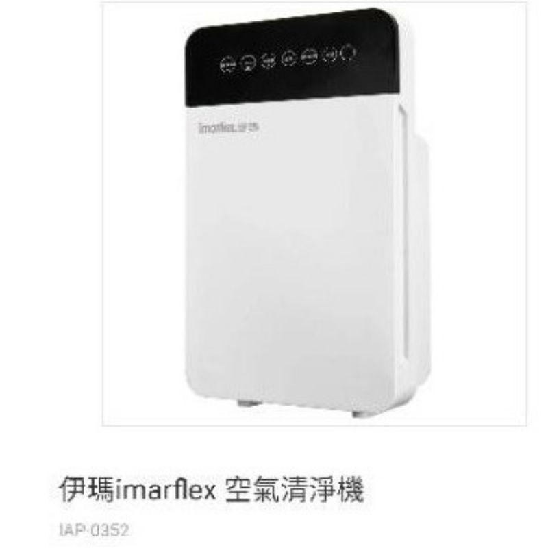 客訂----全新伊瑪imarflex 空氣清淨機,保固1年