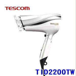 【現貨/免運】 Tescom 防靜電大風量吹風機TID2200TW