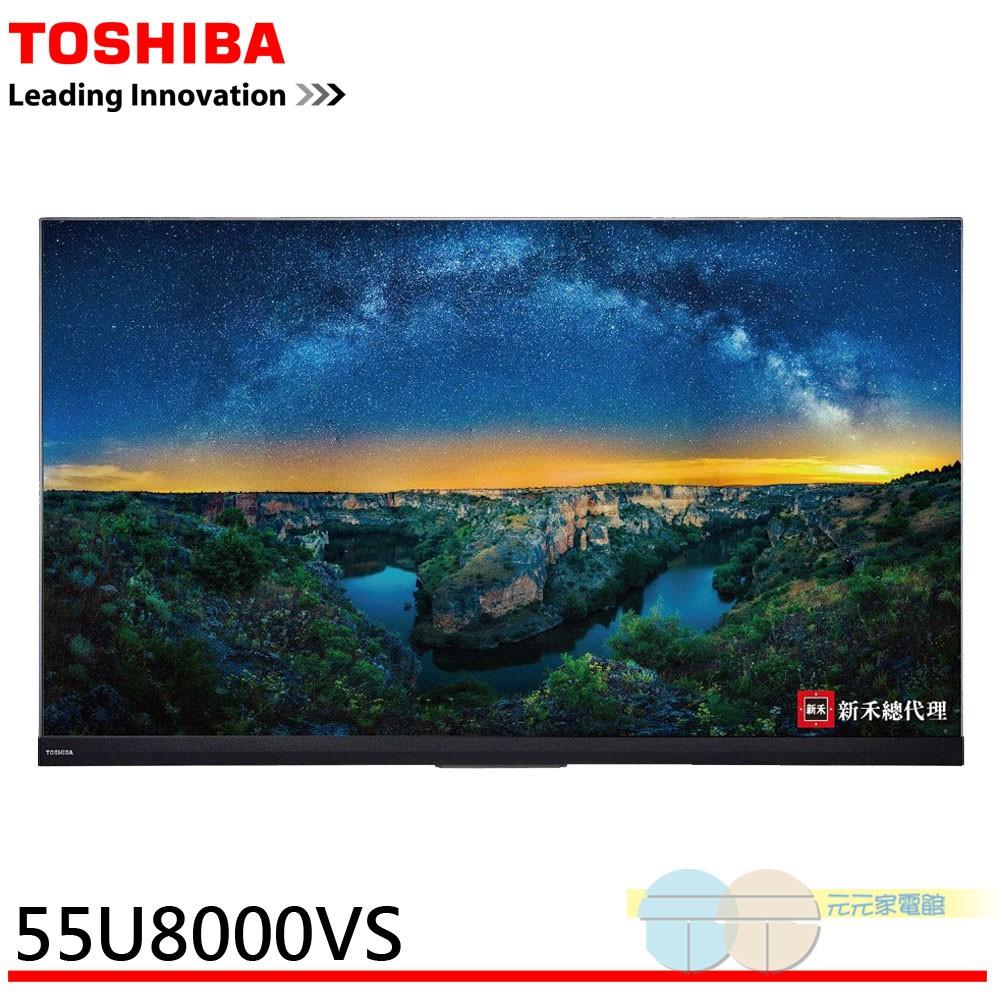 TOSHIBA 東芝 55型4K量子黑面板HDR QLED液晶顯示器 55U8000VS