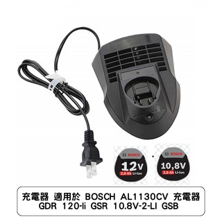 充電器 適用於 BOSCH AL1130CV 充電器 GDR 120-li GSR 10.8V-2-LI GSB 新北市