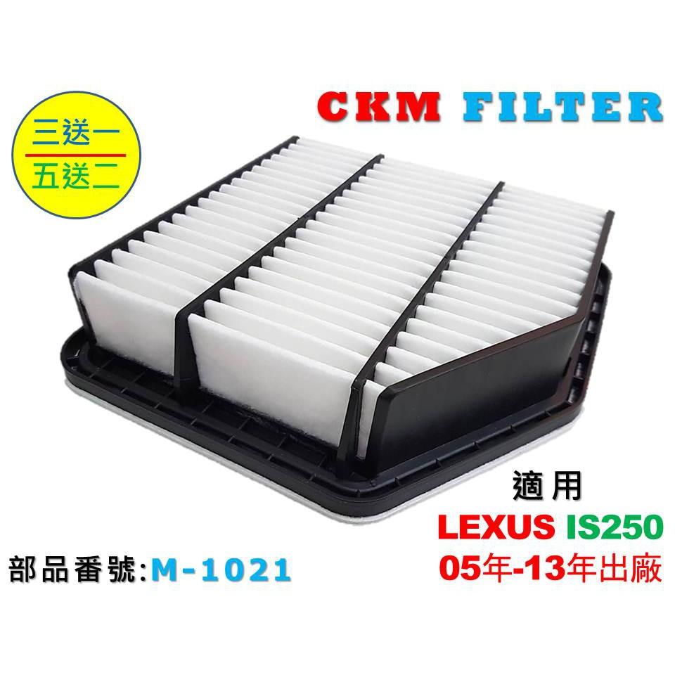 【CKM】凌志 LEXUS IS250 05年-13年 超越 原廠 正廠 油性 濕式 空氣蕊 空氣芯 引擎濾網 空氣濾網