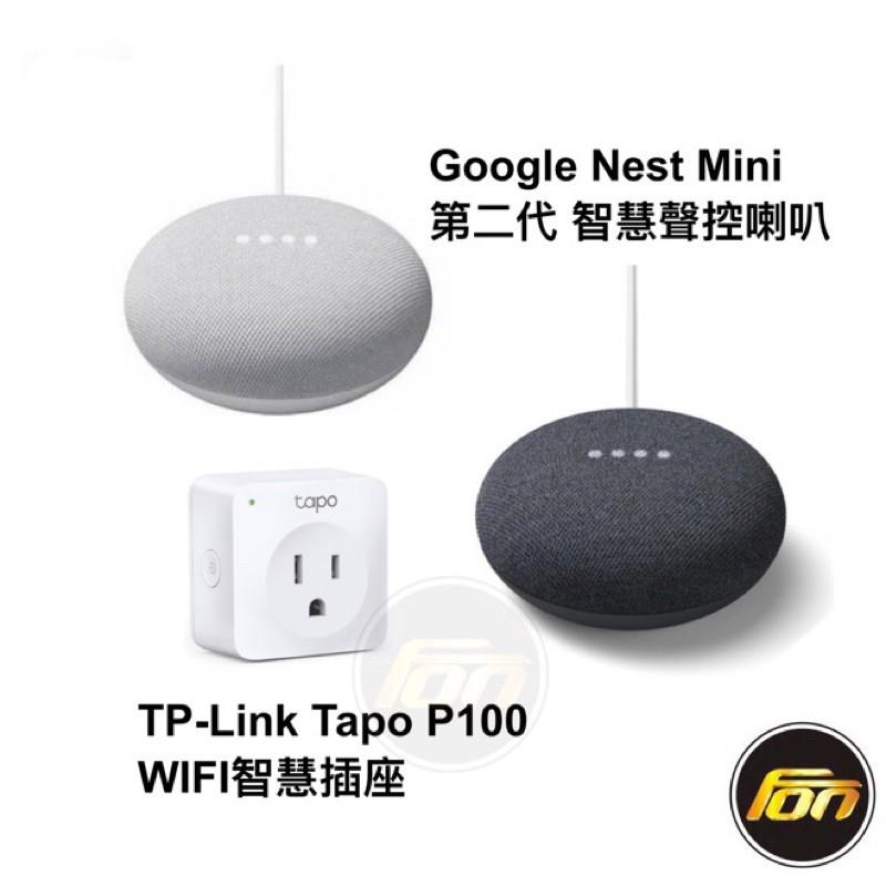 Google Nest Mini 第二代 智慧聲控喇叭/TP-Link Tapo P100 WIFI無線網路智慧插座
