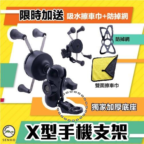 【送擦車毛巾】X型 機車手機架 (加送防掉網+橡膠頭) 導航 超穩固 鷹爪手機支架 手機架 摩托車手機支架 可升級USB