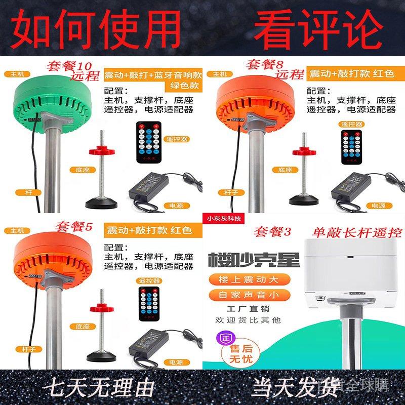 升級版款震樓神器 爆怨公社款 台灣110V可用惡鄰神器 惡鄰克星 多種模式可調整 eHZq