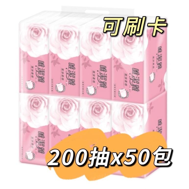 【宅配免運】唯潔雅 抽取式衛生紙200抽x10包x5袋