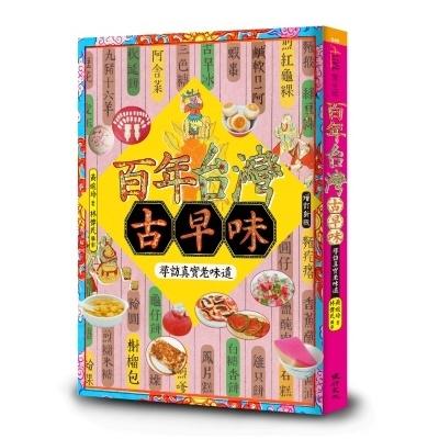 百年台灣古早味(尋訪真實老味道)(增訂新版)