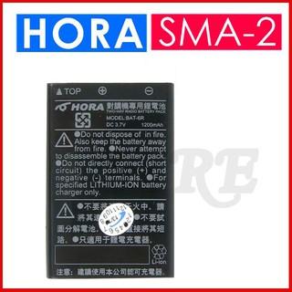 HORA SMA-2 SMA-3 BAT-6R BAT6R 無線電 對講機 電池 SMA2 SMA3 台北市