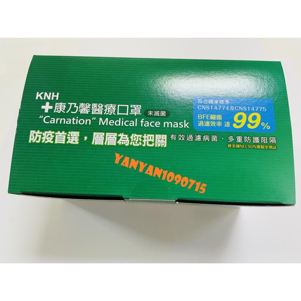 【現貨】<可超取> 康乃馨雙鋼印醫用成人平面口罩 50入/盒