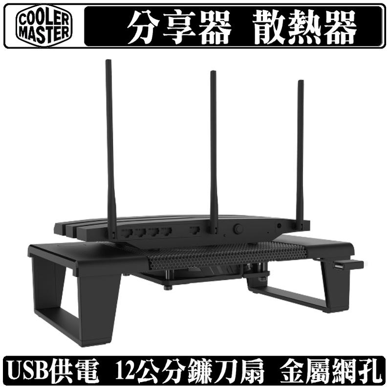Cooler Master Connect Stand 分享器 散熱器 12公分 風扇 路由器 小烏龜