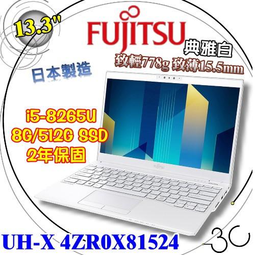 【現貨免運含發票】fujitsu 富士通 UH-X 典雅白 (i5-8265U/8G/512G SSD) 日本制造