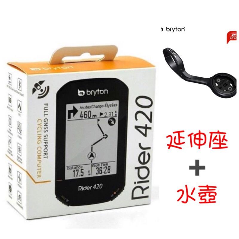 【免運送延伸座+水壺】Bryton 420E 主機+充電線+安裝座+掛繩 碼錶 也有420T 750 320系列