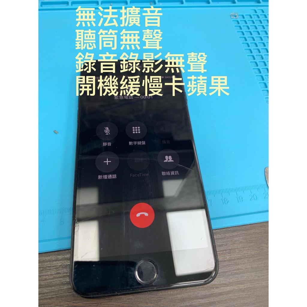 Iphone 7 系列 主機板維修 音頻ic 聽筒無聲 無法擴音 完工價2980