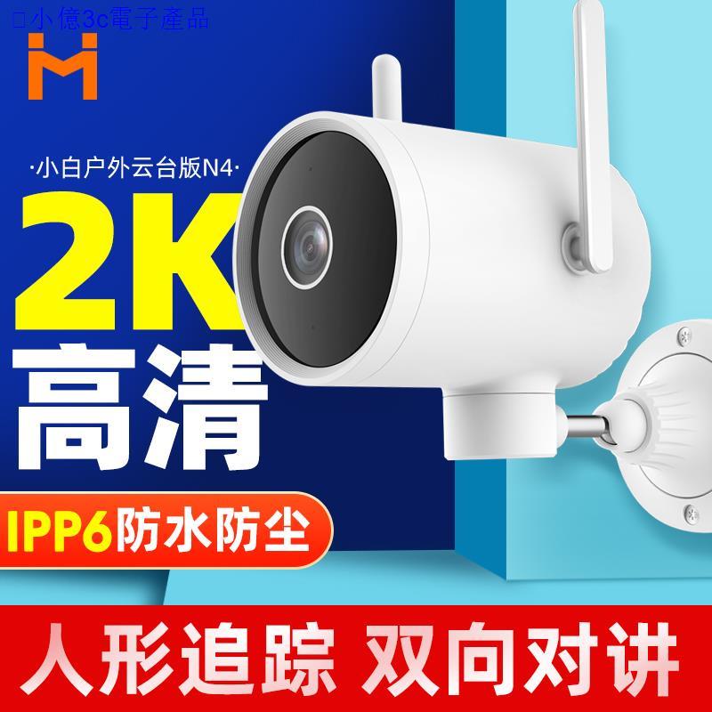 小米正品●小米監視器2K戶外版雲台版室外創米小白N4家用監控器智慧高清夜視遠程手機防水大廣角WIFI攝影頭無線監視器