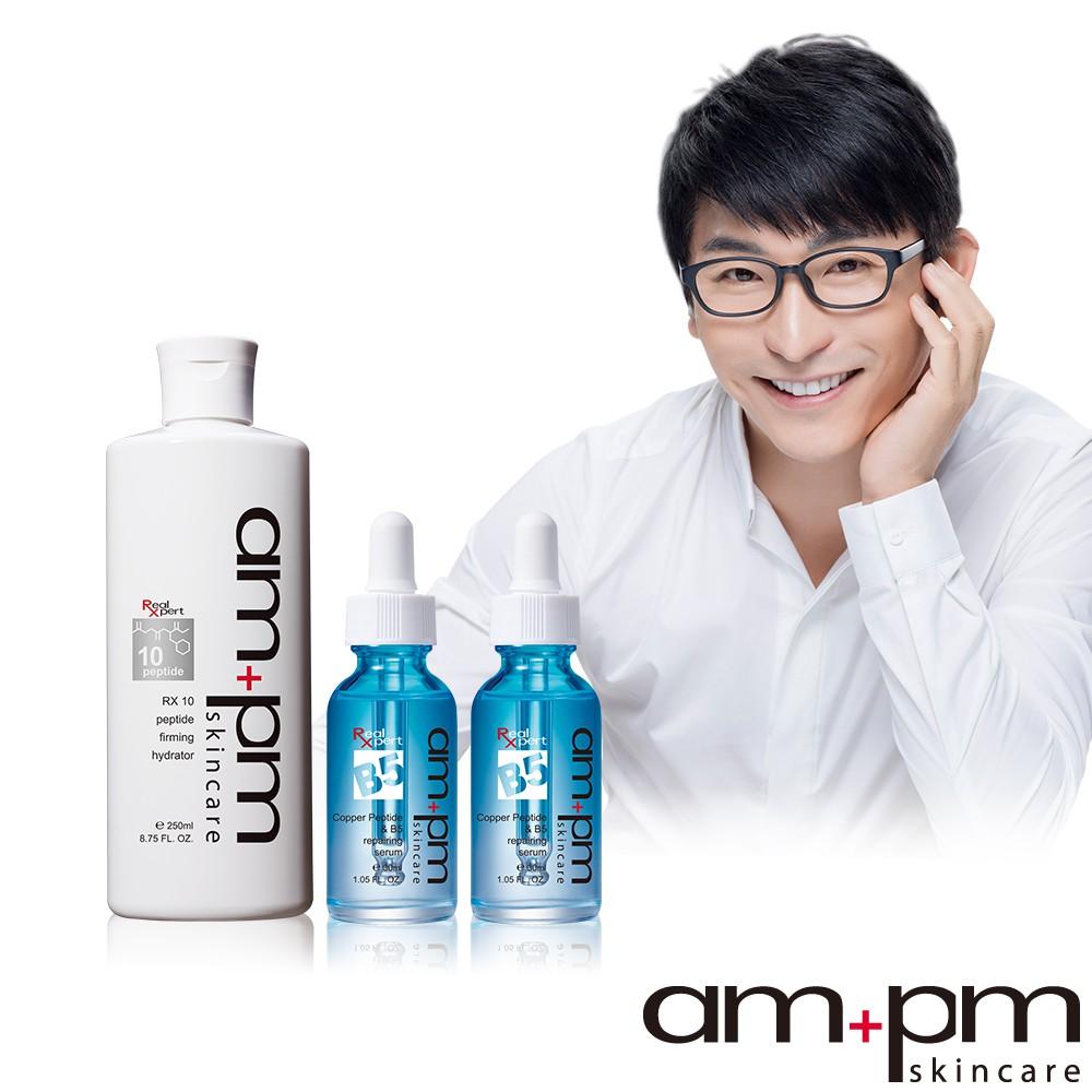 ampm牛爾 藍銅B5修護精華2入+RX10胜肽抗皺保濕露 抗皺瞬效活膚露 高濃度5%維他命B5