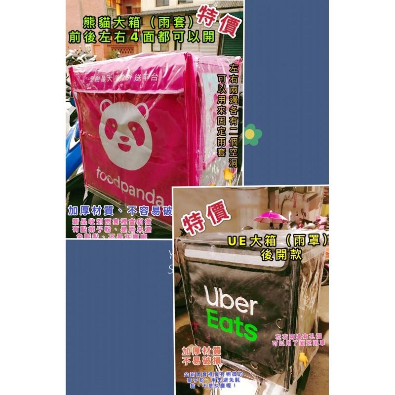 熊貓大箱透明4開雨套、uber eats大箱透明後開雨套。材質加厚款