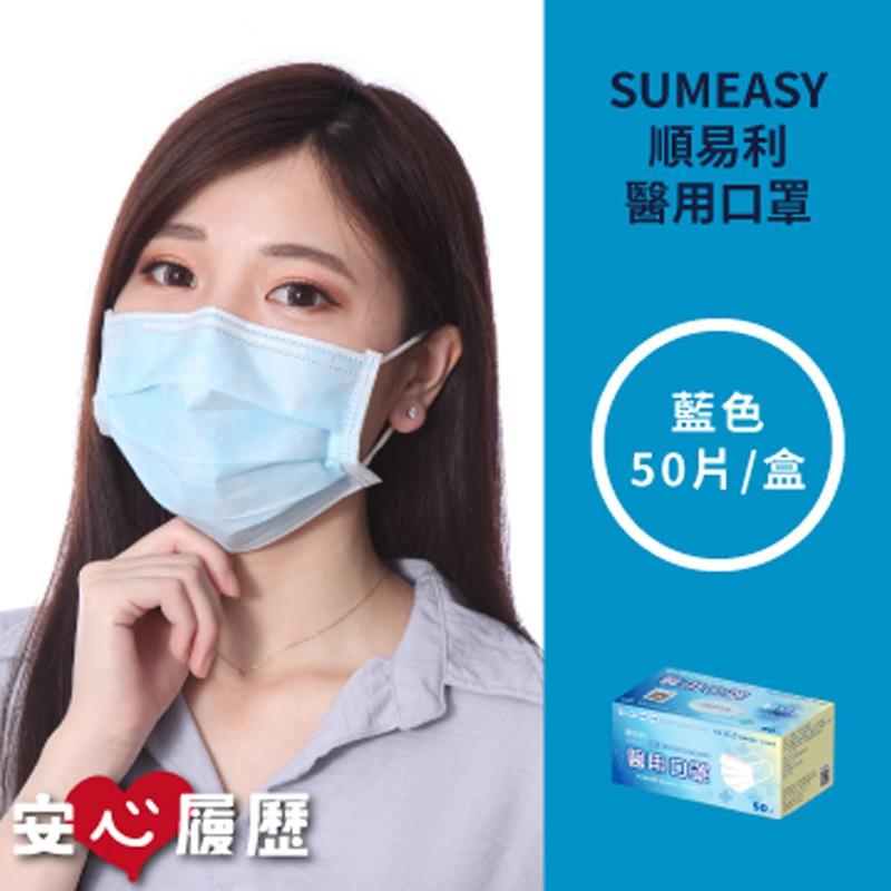 【順易利】醫用三層口罩成人(50入/盒) #台灣國家隊 #雙鋼印