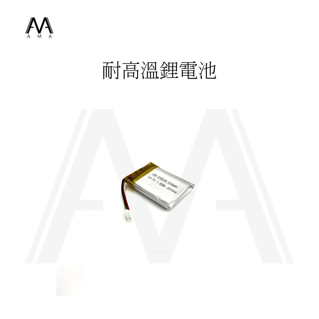 AMA 耐高溫鋰電池 行車記錄器 S720 S780 S860 聚合物電池
