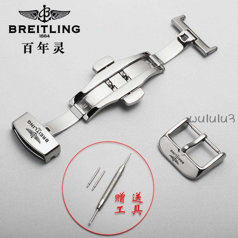 🏡🎽百年靈手表表扣男女適用原裝Breitling精鋼蝴蝶扣針扣配件16 18mm