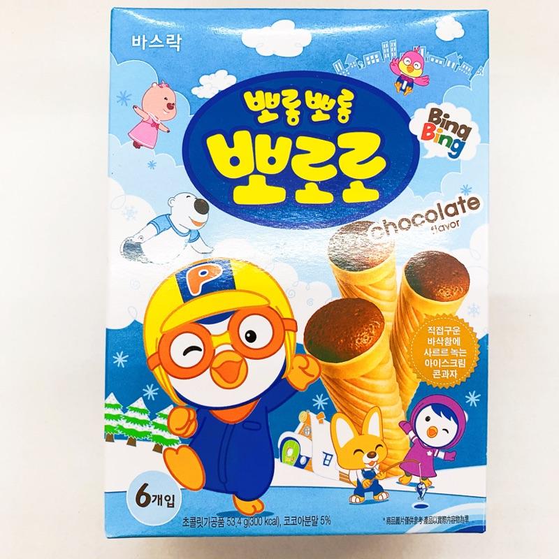 古早味零食 啵樂樂巧克力甜筒威化 巧克力威化餅 甜筒威化餅 甜筒 冰淇淋造型 巧克力 啵樂樂 餅乾 零食 韓國零食 奶素