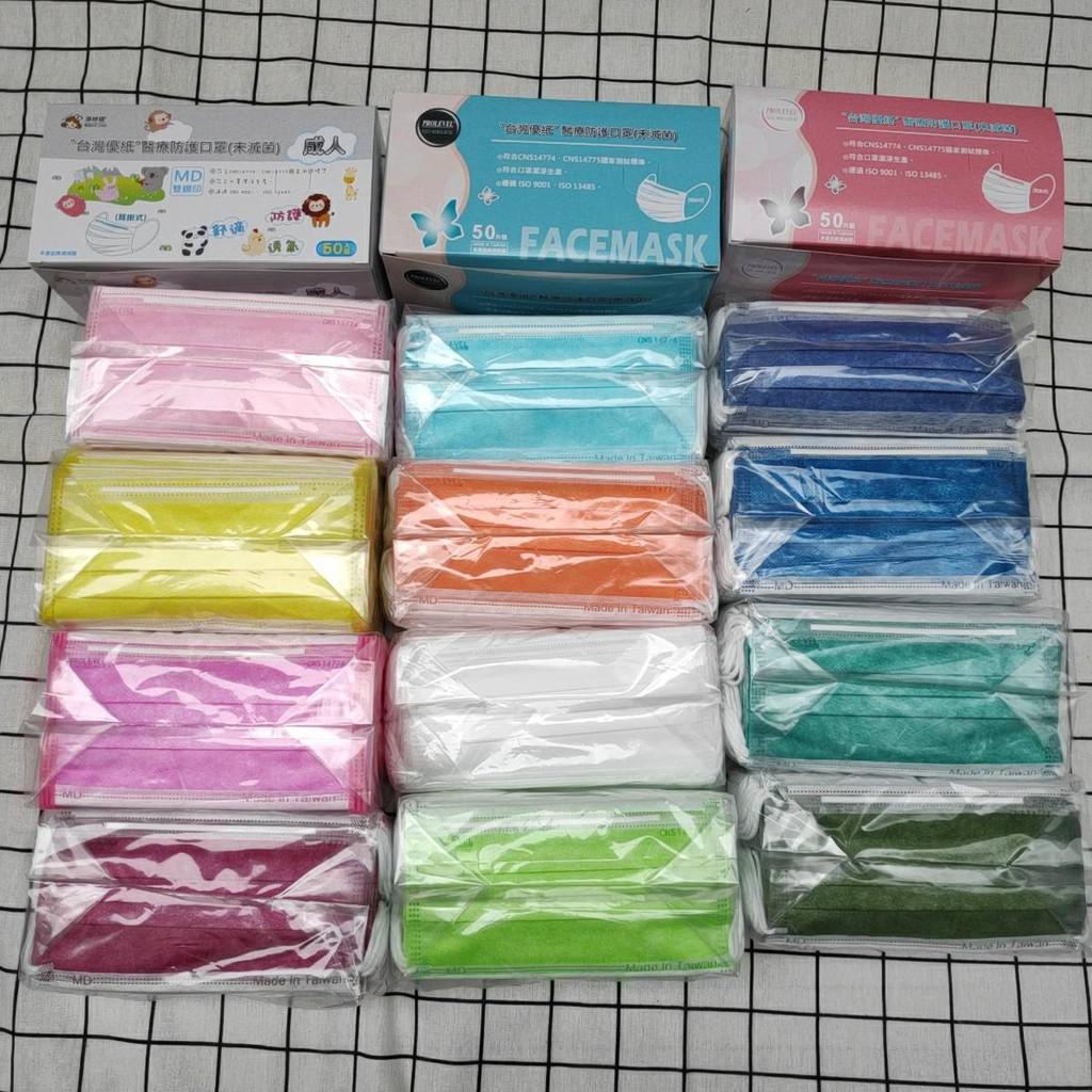 彩色口罩🔥白色口罩🔥成人平面 醫療防護口罩 台灣優紙 -50入盒裝★ inves