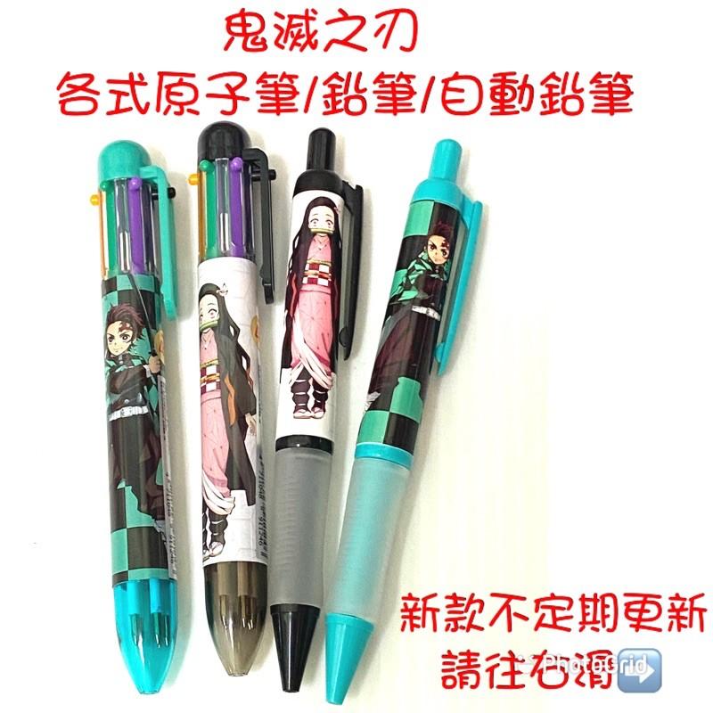 【正版現貨】鬼滅之刃原子筆 鬼滅鉛筆 鬼滅自動鉛筆 鬼滅6色筆
