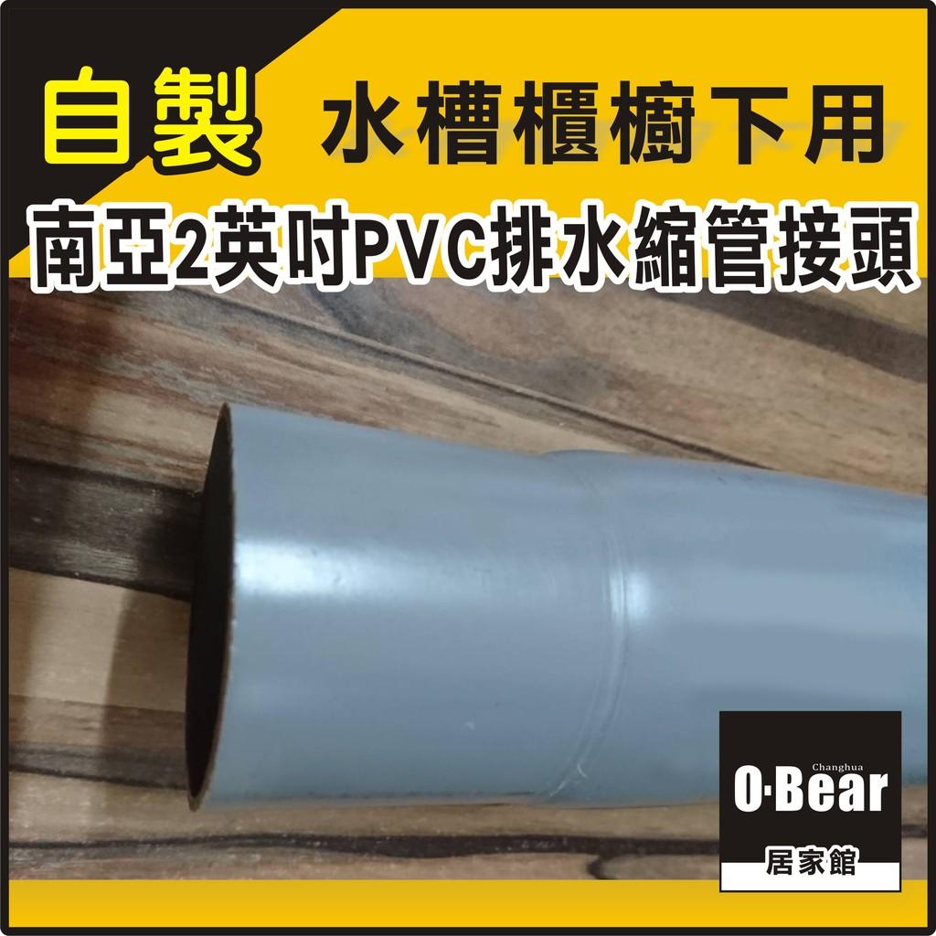 """橘熊櫥藝💖廚房水槽下櫃用-南亞2英吋PVC排水縮管接頭💖南亞管料/自製縮管 /塑膠管 /PVC排水管/2""""接管🎉現"""