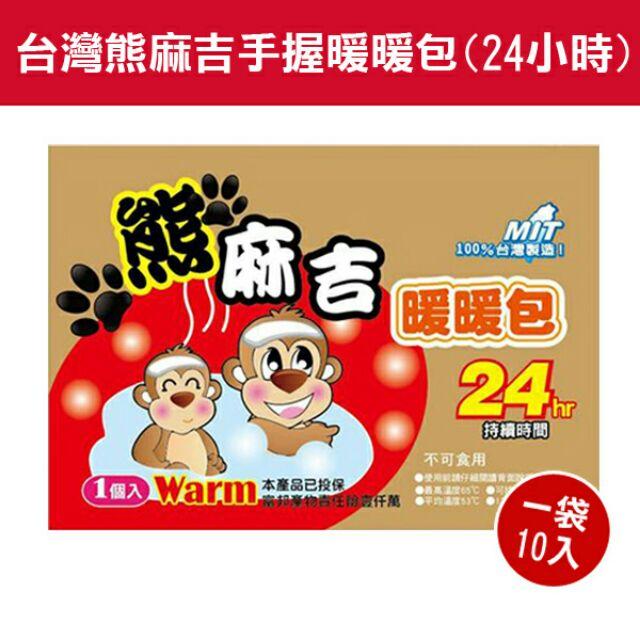 熊麻吉手握暖暖包1箱24包240片市價2880元暖暖包.日本暖暖包.小白兔暖暖包.手握暖暖包.貼式暖暖包