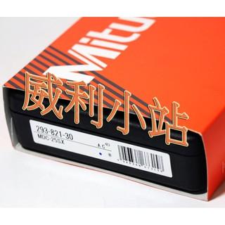 【威利小站】日本三豐 Mitutoyo 293-821-30 數位式外徑測微器 外徑分厘卡 全新 新北市