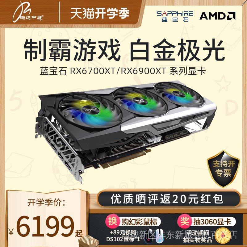 【工廠直銷】藍寶石RX6700XT超白金/RX6900XT/6600XT極光版遊戲AMD獨立顯卡