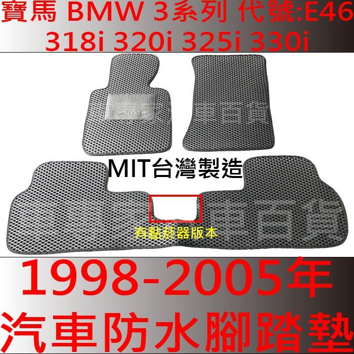 1998-2005年 E46 318i 320i 330i M3 汽車 防水 腳踏墊 地墊 海馬 海瑪 卡固 全包圍