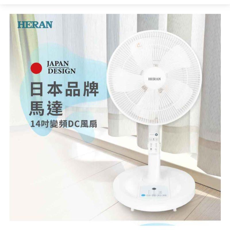 🌀新品14吋現貨🎿 智能變頻DC風扇 HDF-14CH010 14吋