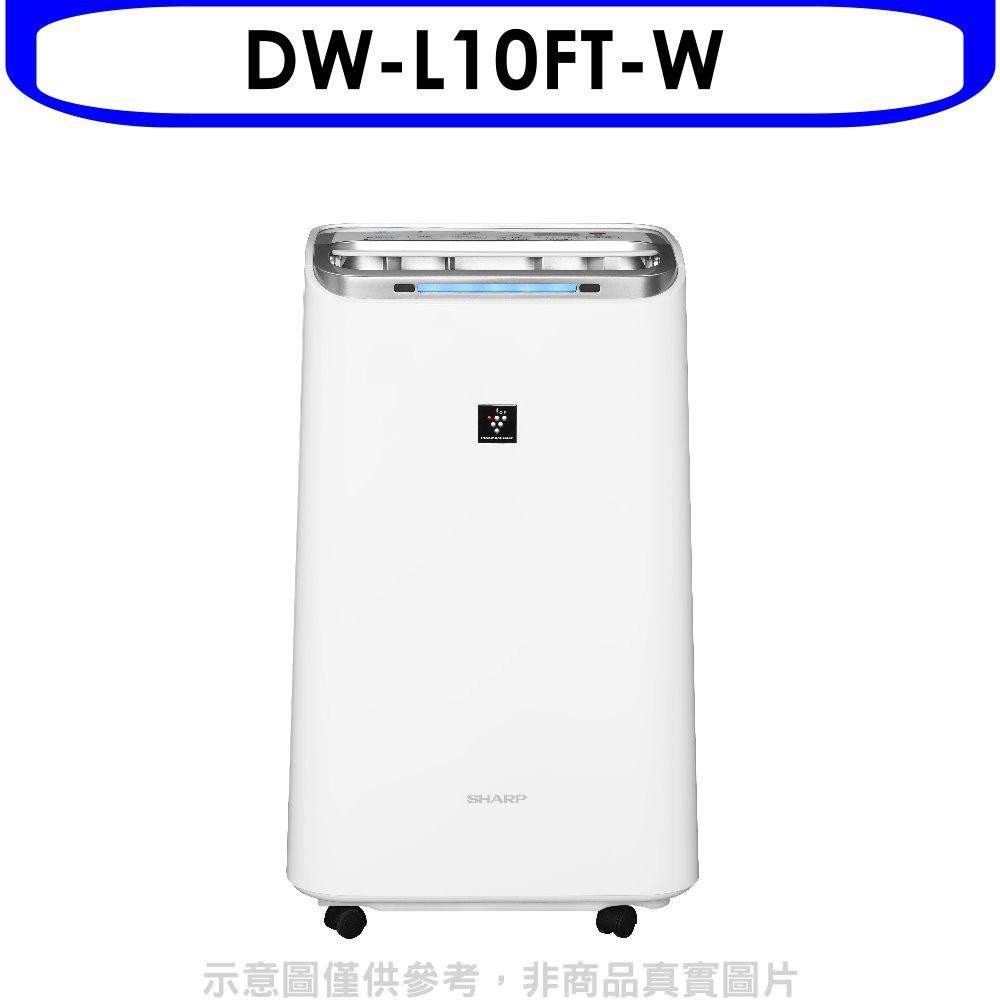 SHARP夏普【DW-L10FT-W】10公升/日除濕機 分12期0利率