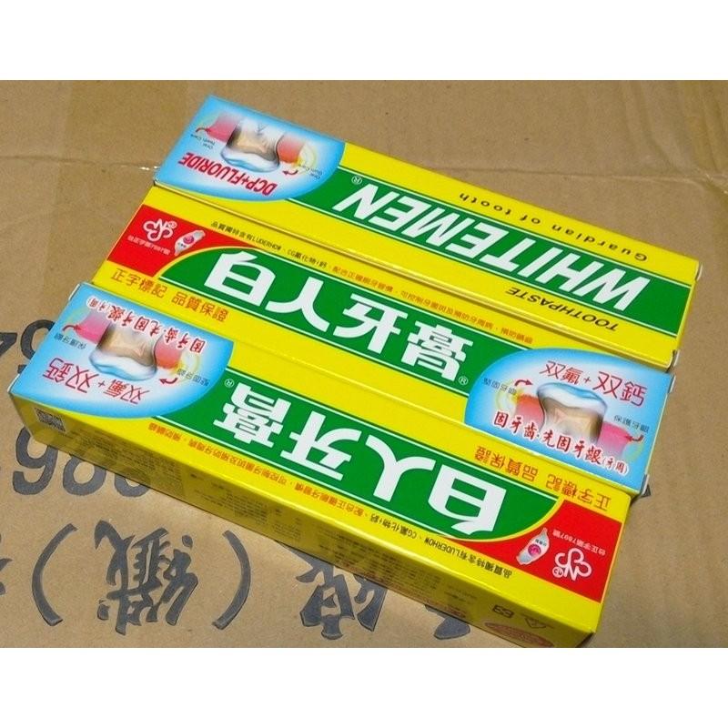 白人牙膏 一雙氟+雙鈣 30g/130g 薄荷口味 白人兒童牙膏 防蛀配方 50公克 175公克黑人超氟牙膏 黑人牙膏
