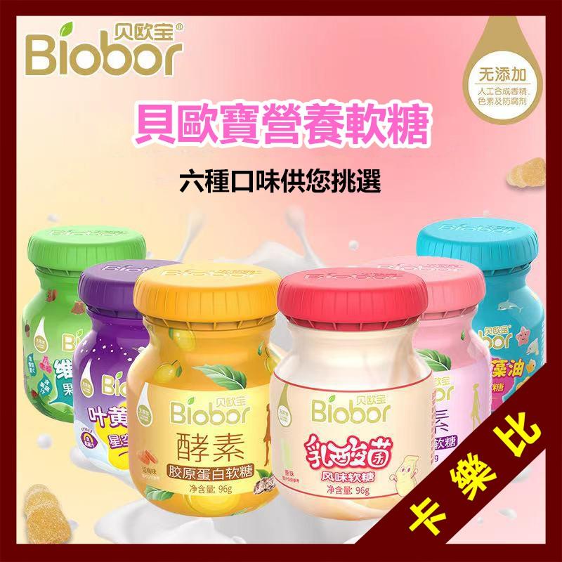 【貝歐寶Biobor】酵素膠原蛋白软糖 維生素C軟糖 QQ糖 水果软糖 貝歐寶酵素膠原蛋白糖 糖果 零食 96g