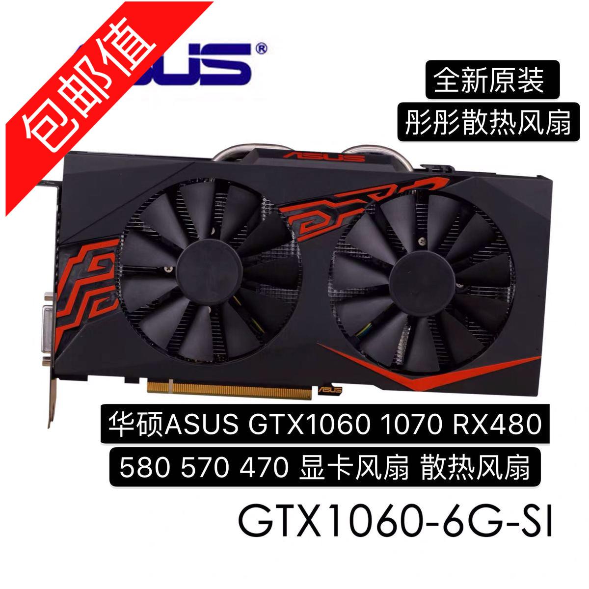 華碩ASUS GTX1060 1070 RX480 580 570 470 顯卡風扇散熱風扇
