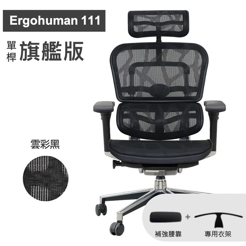 Ergohuman 111 單桿旗鑑版 - 雲彩黑(送腰靠、衣架) 人體工學椅 限新竹自取