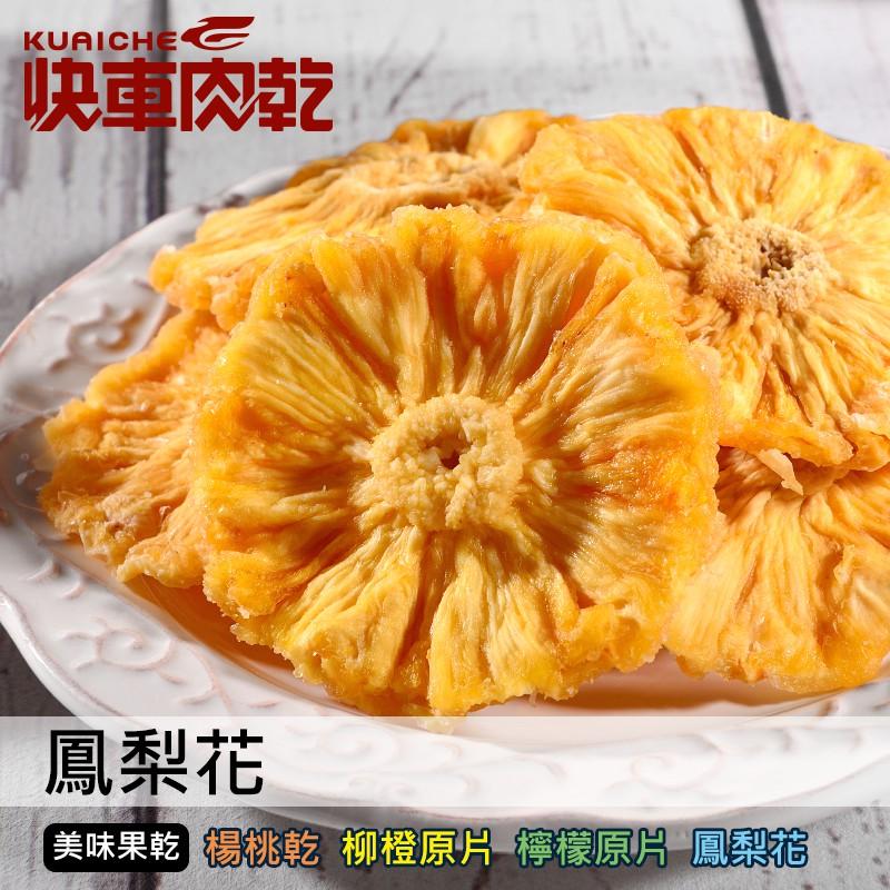 【快車肉乾】H27鳳梨花-四種口味 - 超值分享包