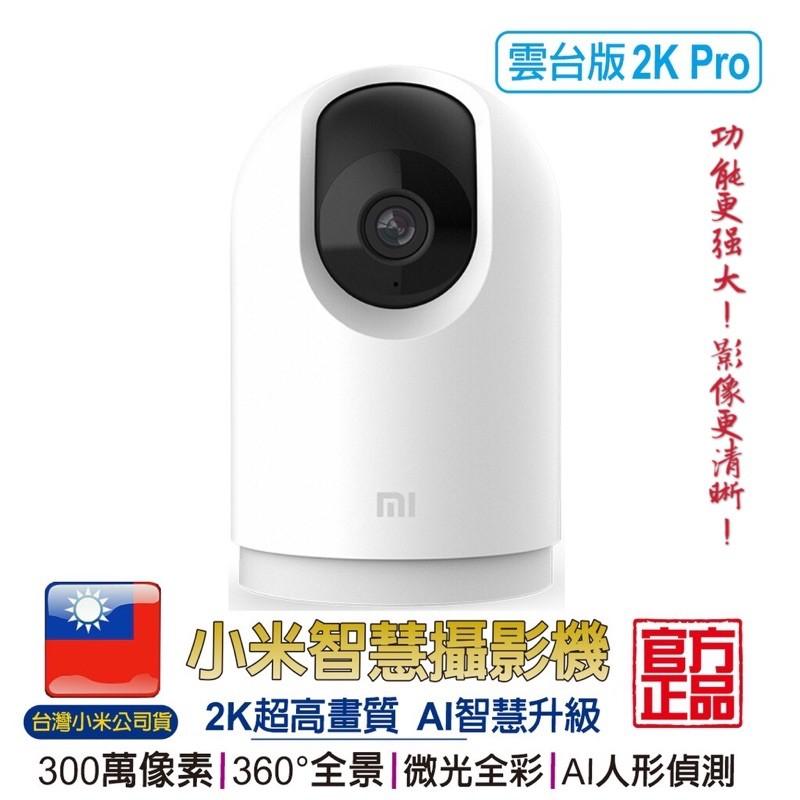小米智慧攝影機 雲台版 2K Pro【台灣聯強保固】1296P 360度旋轉 手機監控 幼兒監控 寵物監控 遠端監控