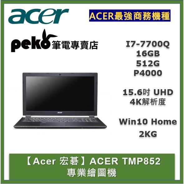 ACER TMP852 宏碁專業商務繪圖機