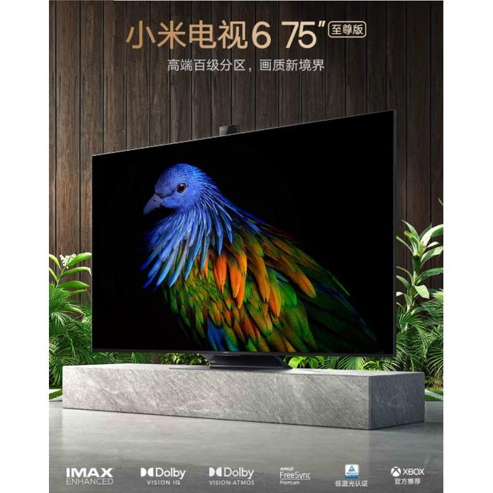 台中現貨 代購 小米電視6 至尊版 75吋 55吋 65吋 QLED 量子點電視 120Hz HDMI2.1