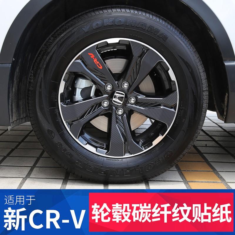適用17-21款Honda本田5-5.5代CRV輪轂貼紙 5-5.5代CRV外飾改裝專用裝飾配件品車輪貼紙